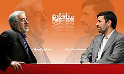 مناظره انتخاباتی محمود احمدی نژاد و میرحسین موسوی
